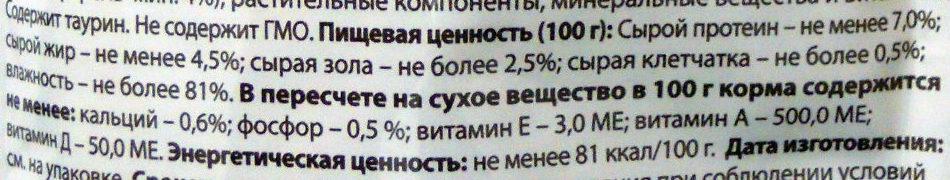 Нежные кусочки в соусе с лососем и форелью - Nutrition facts - ru