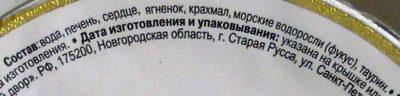 Консервированный корм для кошек с ягненком - Ingredients - ru