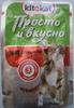 «Просто и вкусно» с говядиной в соусе - Product
