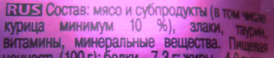 Рагу Whiskas с курицей для кошек от 1 года - Ingredients