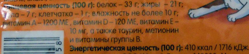 Лакомые подушечки С курицей - Nutrition facts - ru