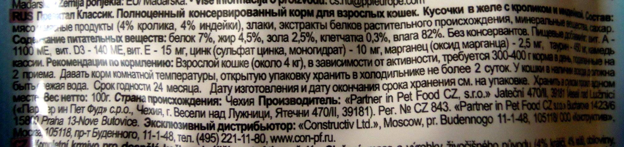ПреВитал Классик. Полноценный консервированный корм для взрослых кошек. Кусочки в желе с кроликом и индейкой. - Ingredients