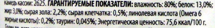 Felix Аппетитные кусочки с курицей в желе - Nutrition facts - ru