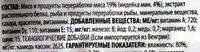 Felix Аппетитные кусочки с индейкой в желе - Ingredients