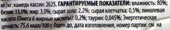 Felix Аппетитные кусочки с индейкой в желе - Nutrition facts