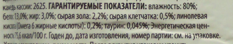 Felix Аппетитные кусочки с лососем в желе - Nutrition facts