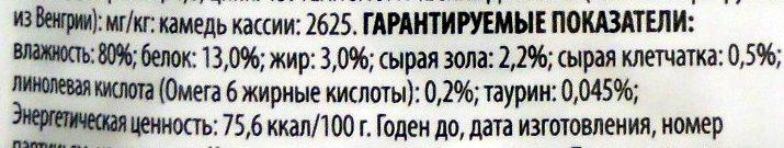 Felix Аппетитные кусочки с курицей и томатами в желе - Nutrition facts