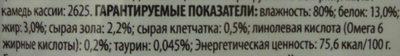 Felix Аппетитные кусочки с кроликом в желе - Nutrition facts