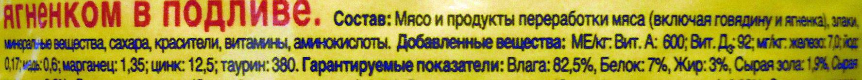 Friskies в Подливе с говядиной и ягненком - Ingredients - ru
