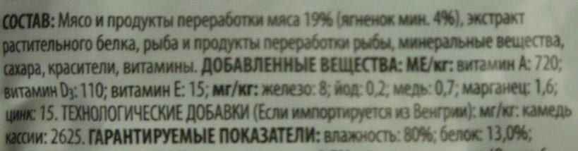 Felix Аппетитные кусочки с ягненком в желе - Ingredients - ru