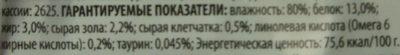 Felix Аппетитные кусочки с ягненком в желе - Nutrition facts - ru