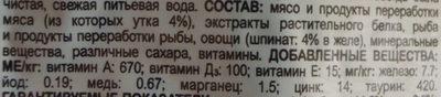 Felix Sensations в Желе. С уткой в желе со шпинатом. - Ingredients - ru