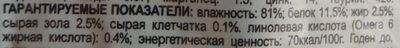 Felix Sensations в Желе. С уткой в желе со шпинатом. - Nutrition facts - ru