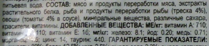 Felix Sensations в Соусе с треской в соусе с томатами - Ingredients - ru
