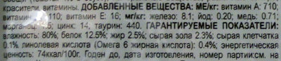 Felix Sensations в Соусе с треской в соусе с томатами - Nutrition facts