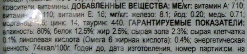 Felix Sensations в Соусе с треской в соусе с томатами - Nutrition facts - ru