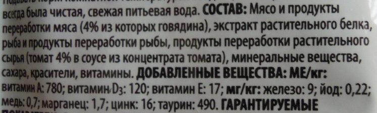 Felix Sensations в Удивительном Соусе с говядиной в соусе с томатами - Ingredients - ru