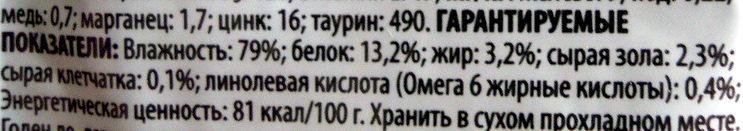 Felix Sensations в Удивительном Соусе с говядиной в соусе с томатами - Nutrition facts - ru