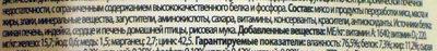 Pro Plan Veterinary Diets NF St/Ox Renal Function - Ingredients - ru