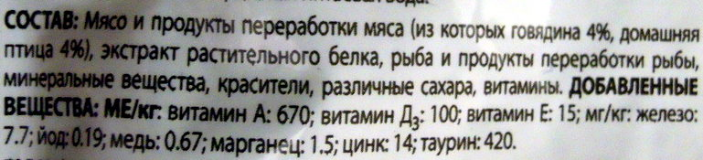 Felix Аппетитные кусочки. Двойная вкуснятина.  С говядиной и домашней птицей, в желе. - Ingredients