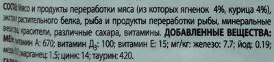 Felix Аппетитные кусочки Двойная вкуснятина с ягненком и курицей в желе - Ingredients - ru