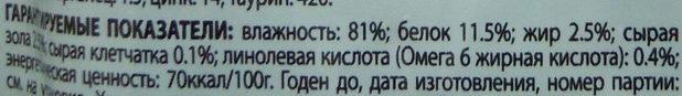 Felix Аппетитные кусочки Двойная вкуснятина с ягненком и курицей в желе - Nutrition facts - ru