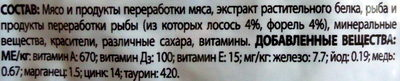 Felix Аппетитные кусочки Двойная Вкуснятина с лососем и форелью - Ingredients
