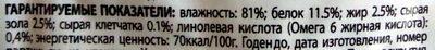 Felix Аппетитные кусочки Двойная Вкуснятина с лососем и форелью - Nutrition facts